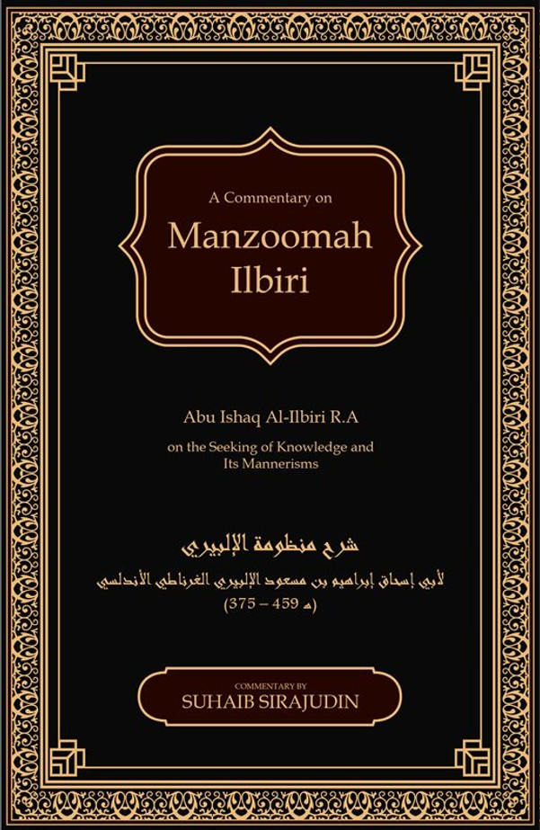 A Commentry On Manzoomah IIlbiri, 9781916186262