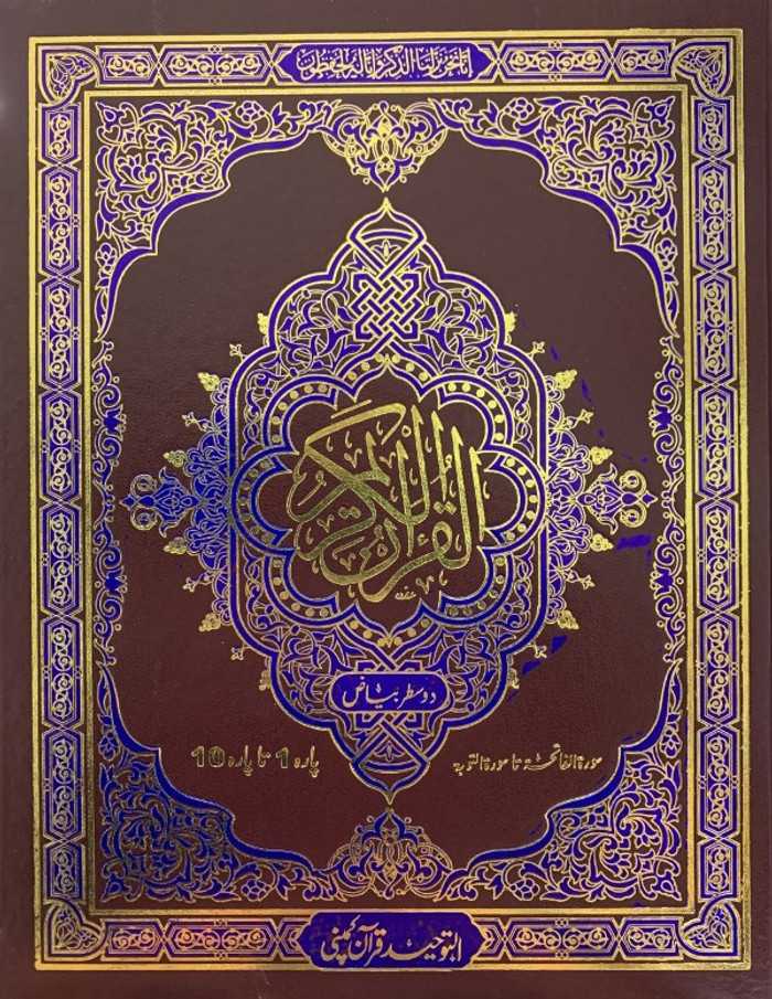 Al Quran Al Kareem :Urdu Persian Hindi Script 3 Vol دو سطر بیاض