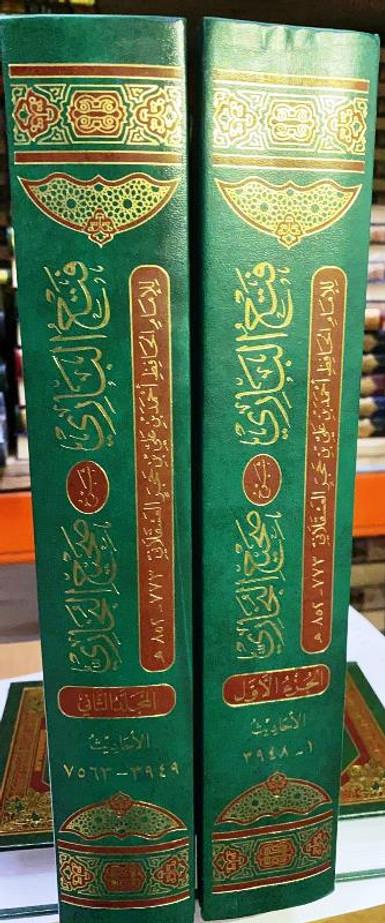 Fathul-Bari Sharah Sahi Al- Bukhari vol 1&2