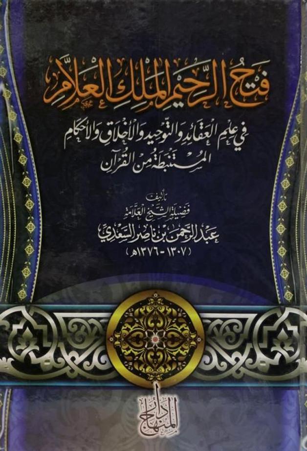 Fathh ur Raheem Al Malik ul Allam فَتحُ الّرَحِيمِ المَلِكِ العَلّامِ