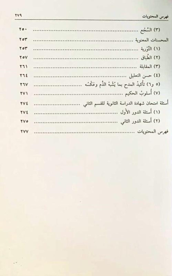 Al Balaghatul Wadiha اَلبَلاغَةُالوَاضِحَة  :اَلبَياَن، وَالمَعَاني، وَالبَدِيع