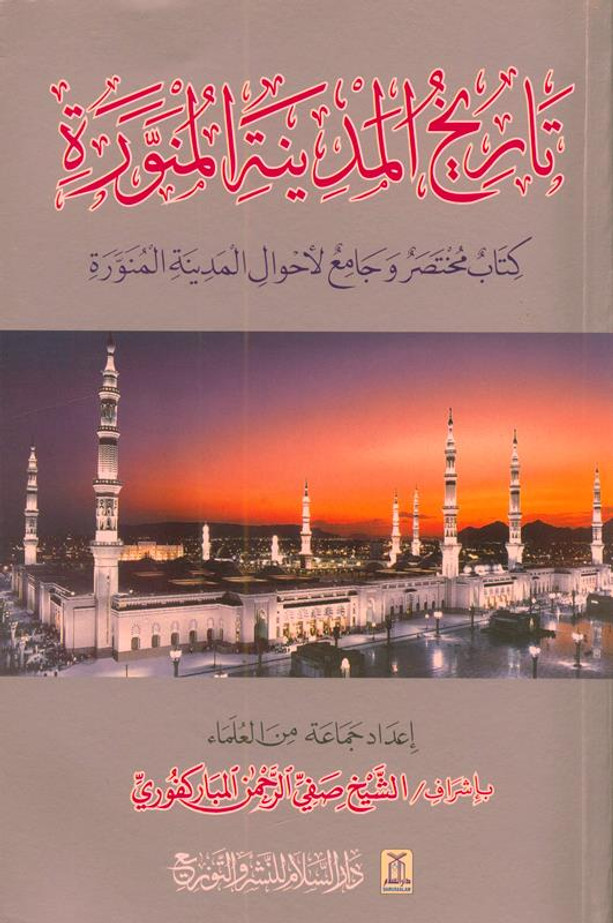 History of Madina Al- Munawwarah in Arabic تاريخ المدينة المنورة, 9960672840