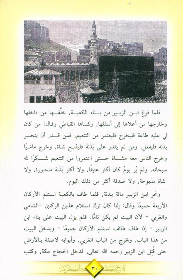History Of Makkah Al Mukarramah in Arabic, 9789960861739 تاريخ مكة المكرمة