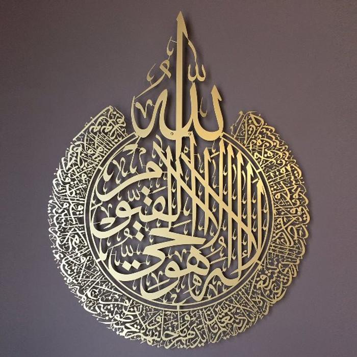 Ayatul-Kursi Metal Islamic Wall Art (Gold) ( 24882)