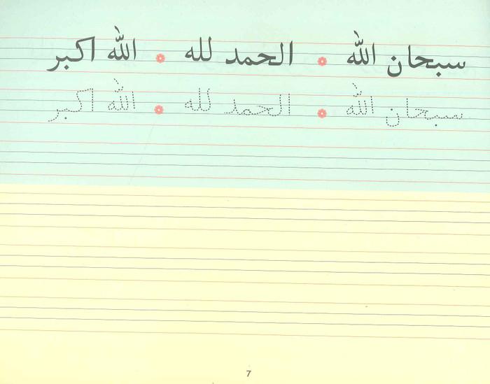 Goodword Arabic Writing book 4