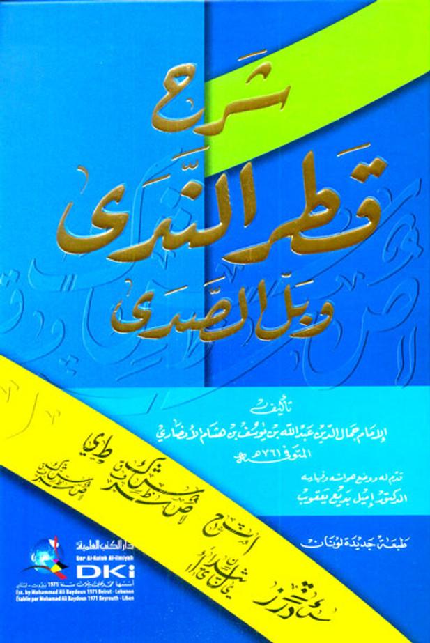 sharha qatar alnady wabil al sady شرح قطر الندى وبل الصدى (21062)