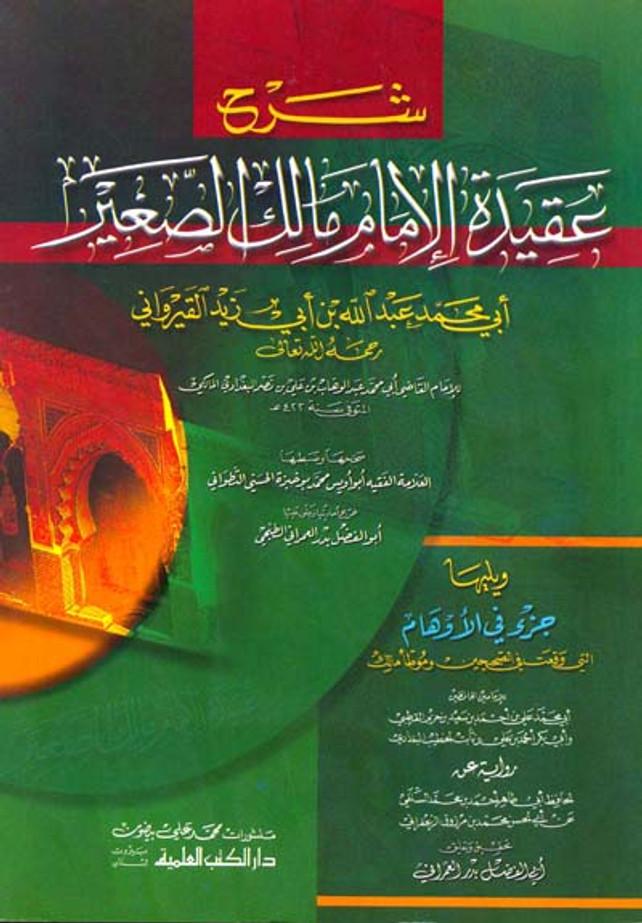 Sharah Eaqidat Al'imam Malik Alsaghir شرح عقيدة الإمام مالك الصغير (21081)