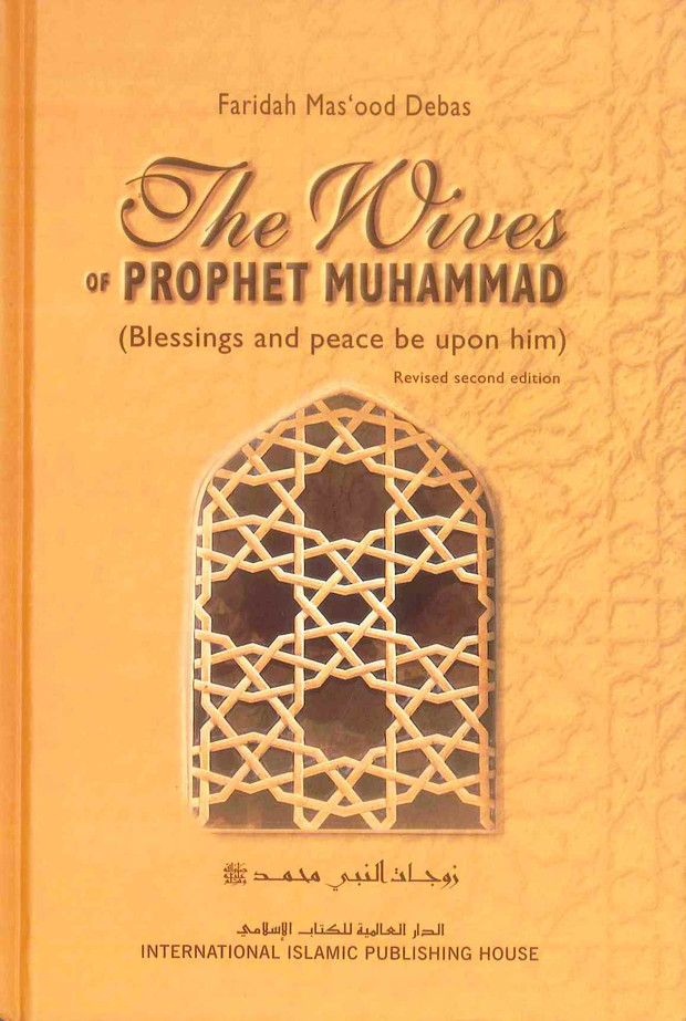 The Wives of the Prophet Muhammad صلی الله علیه وآله وسلم H/C
