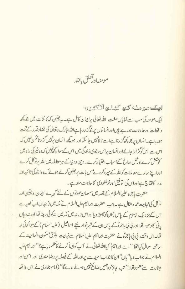 Ideal Muslimah : Urdu : مثالی عورت : اردو