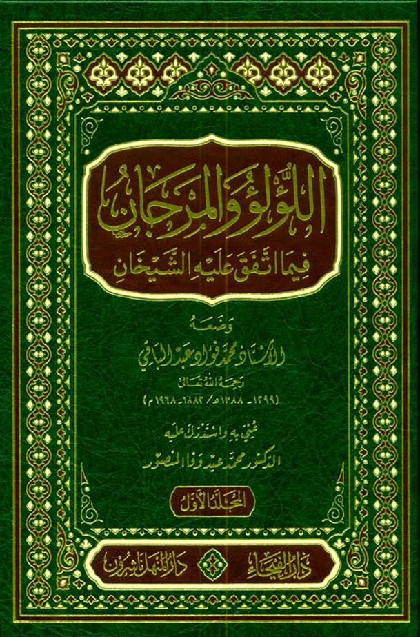 Lu'lu Wa-Al-Marjan Muslim / Bukhari اللوّلووَالمرجان فيما اتفق عليه الشيخان vol 1&2, 9789933531331