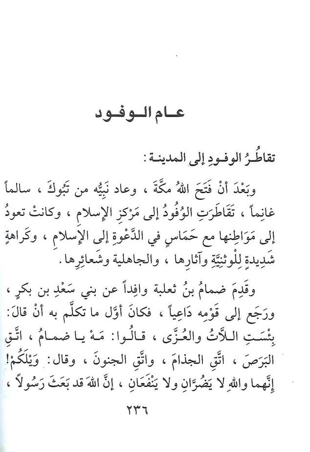 Sirat Khatim an-Nabiyin (Arabic)