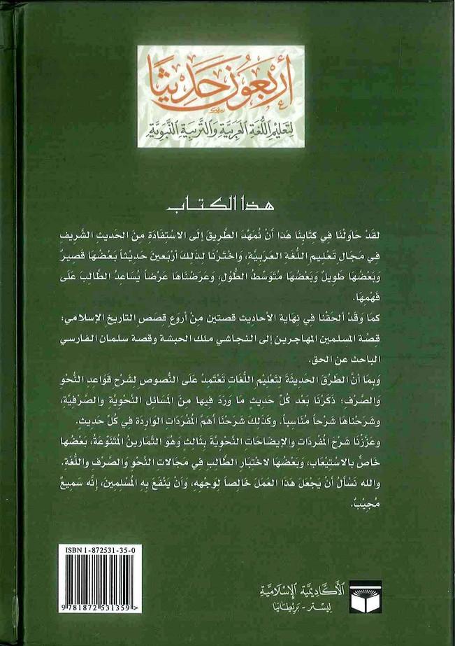 Arbaouna Hadith, (Arabic) 40 hadiths | Dr V Abdur Rahim | Arabic Hadiths