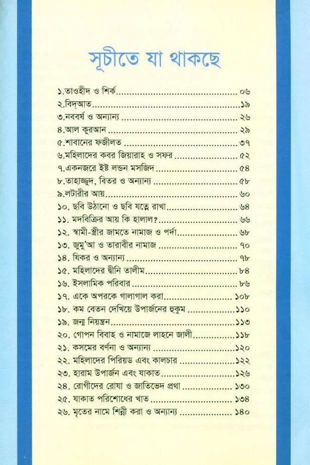Question and Answer in the Light of Quran and Sunnah Bangla book (21380)