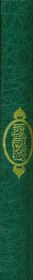 Al Quran Al Kareem - Mushaf Uthmani Beirut Print Cream Paper 14x20 cm