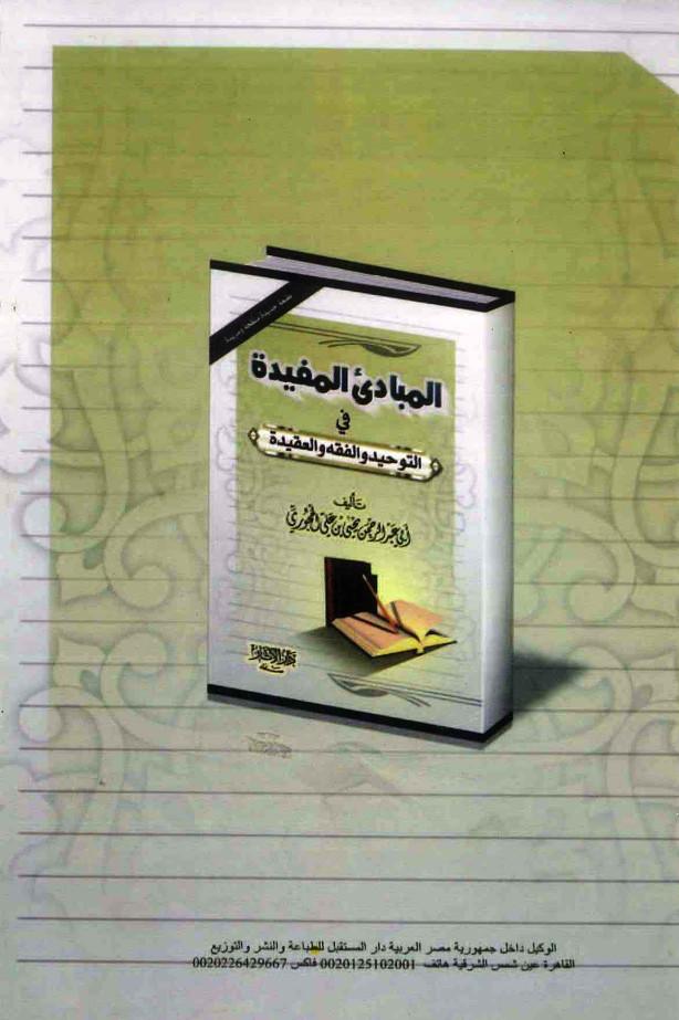 Al-Mubaadee Al-Mufeed (Arabic)
