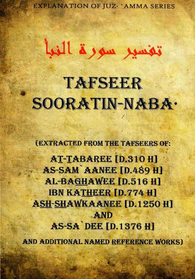 Tafseer Sooratin Naba / تفسیرسورۃ النباء