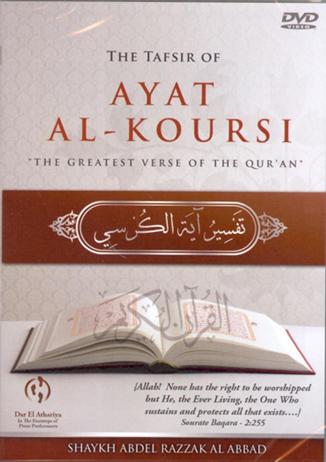 Ayat Al Koursi DVD