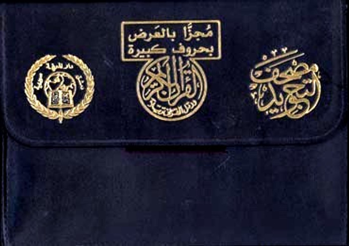 Tajweed Quran in 30 Parts (Uthmani Script A3)