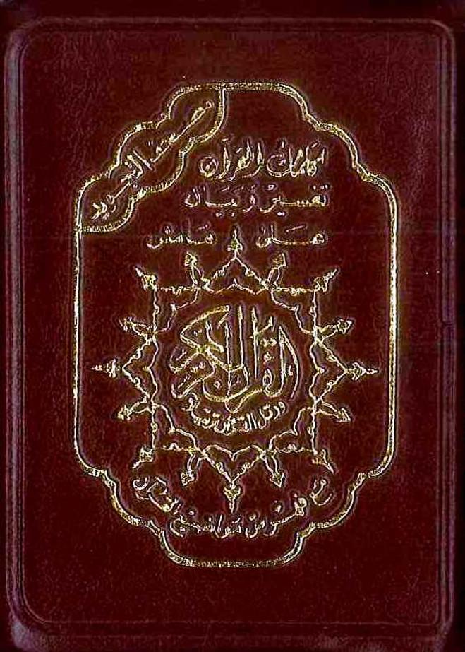 Tajweed Quran in Leather Zipped Cover (7x10cm)