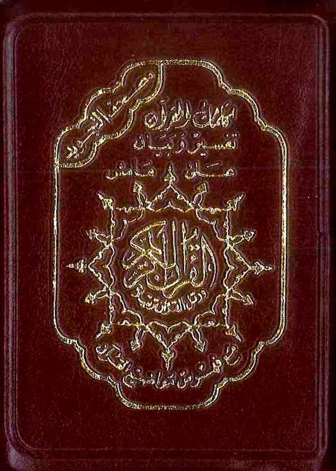 Tajweed Quran in Leather Zipped Cover small 7x10 cm