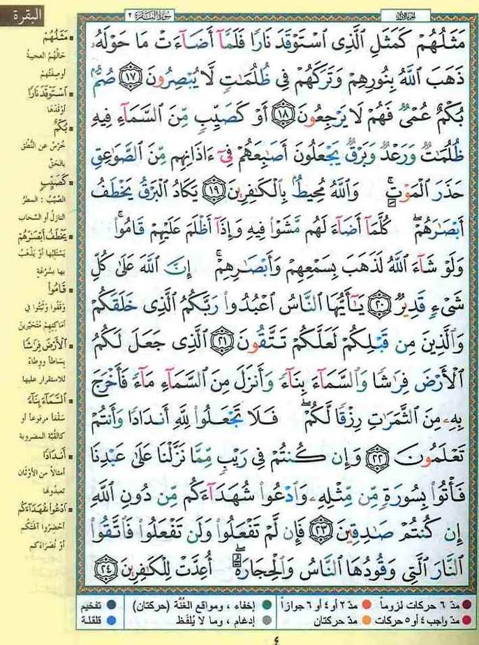 Tajweed Quran in Leather Zipped Cover (10x14 cm)