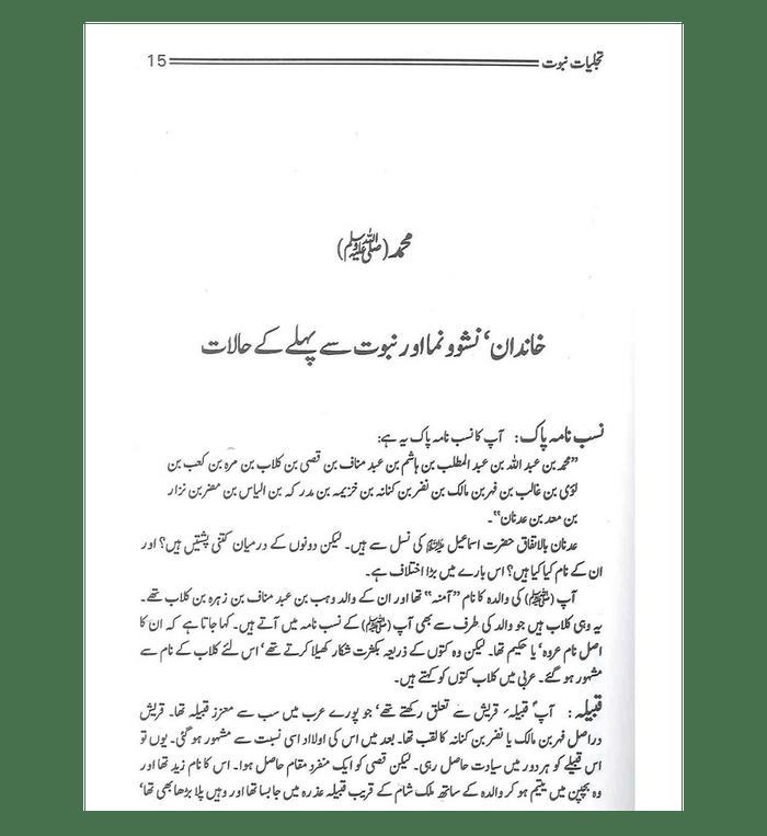 Tajalliyat e Nabuwwat O Mohr e Nabuwwat : Urdu / تَجلیاتِ نبُوّت و مُهرِ نُبوّت اردو