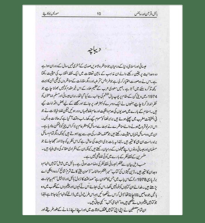 Bible Quran & Science : Urdu / بائیبل قُرآن اورسائنس اردو