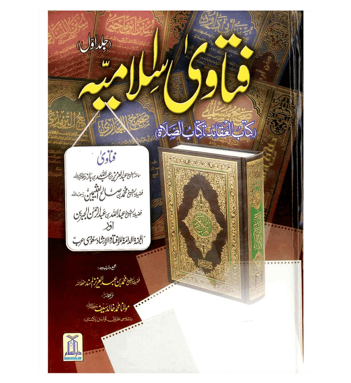 Fatawa Islamiyah : 4 Volume Set : Urdu / فتاوی اسلامیّه اردو