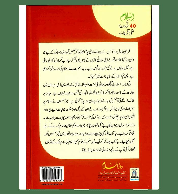 Islam Par 40 Iatrazat Ka Akli Wa Nakli Jawab (Urdu)