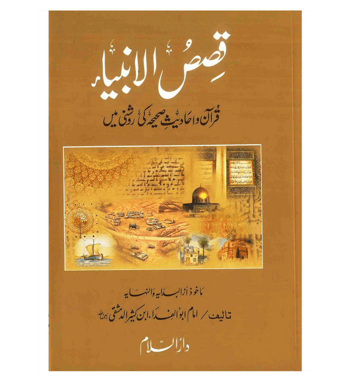 Stories of the Prophets ( Urdu ) Qisas-ul-Ambiya, 9789960971438