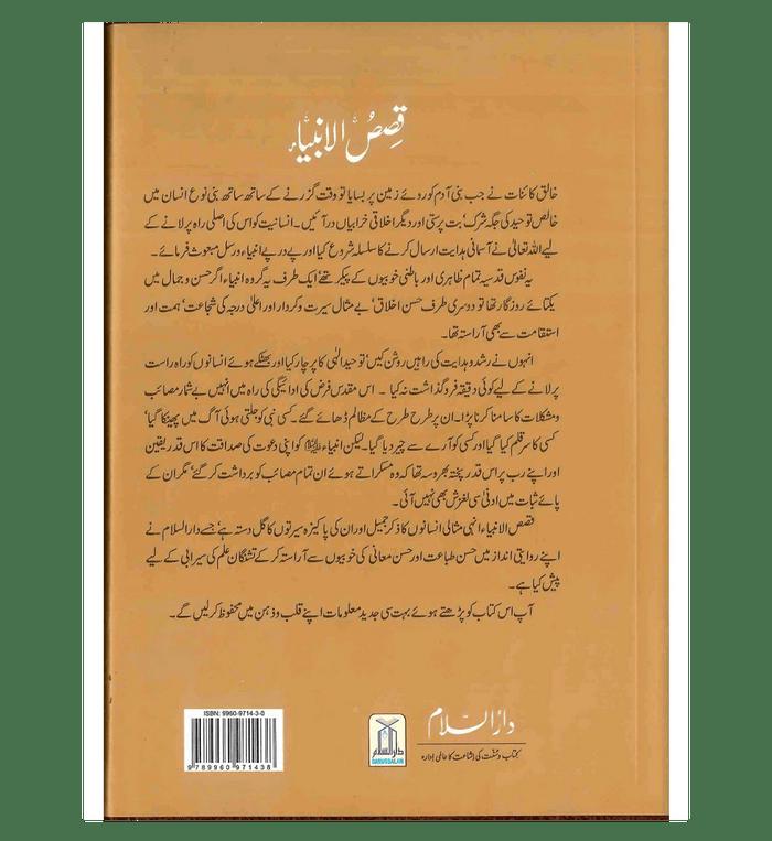 Stories of the Prophets ( Urdu ) Qisas-ul-Ambiya