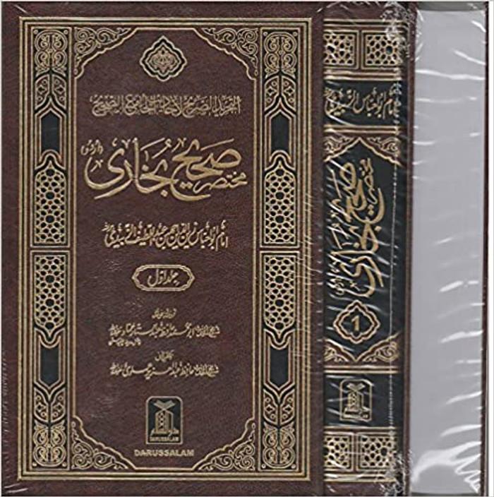Mukhtasar Sahih Bukhari - 2 Vol (Urdu)