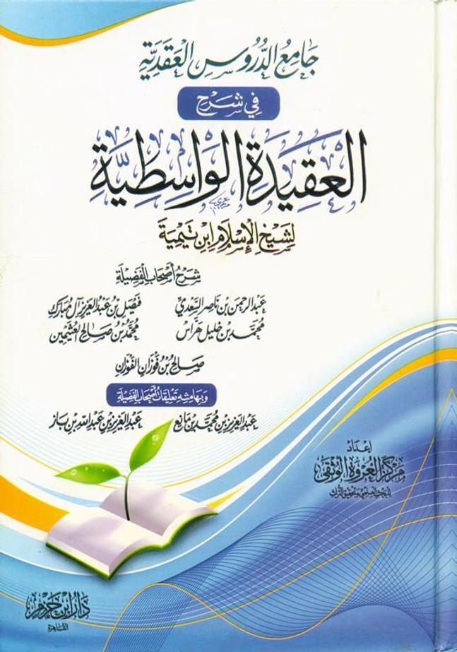 Sharah al Aqeedah al Wastiyah شرح العقیدہ الواسطیۃ (21627)