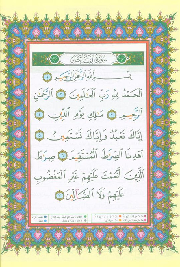 Tajweed Quran Al Kisai with Two Narrations Al-Doori & Abu Harith Reading (21641)