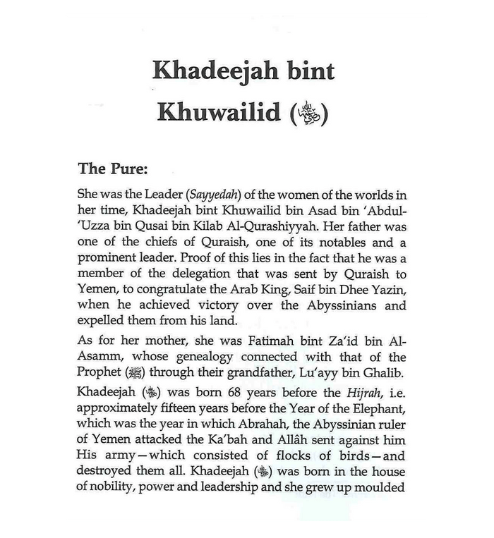 The Honorable Wives of the Prophet صلی الله علیه وآلهِ وسلم