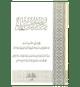 Arabic: Sahih Muslim (Large)