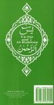 Surah Yasin and Al Rahman Long Size