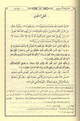 Mouzou Aur Munkar Rawayat Urdu / موضوع اور منکر روایات اردو