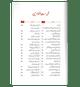 Maaarka e Qadisiyah K Sunehray Waqiyat Urdu معرکه قادسیّه کے سنهرے واقعات