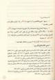 Shining of the Quran: Juzz Amma tafseer in Arabic (Part 2)