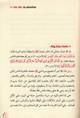 Arabic: Ma Al Mustafa (In the Company of Prophet)