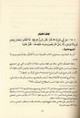 Arabic: Kitab us Siyyam (The book of Fasting)