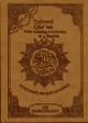 Tajweed Quran 30 Parts Leather case   English Translation & Transliteration 17x24cm