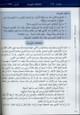 Al-Arabiya Baynah Yadayk - Arabic at Your hand (Level 3, Part 2) with Cd