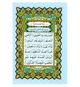 Al Quran Al Hakeem -Arabic Only(16 lines pk /indian Script)(Large size)