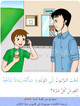 Arabic Master - Learn Arabic through stories with Online Audio