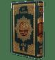 Mualim Al Tajweed (Tajweedi Quran) 16 Lines