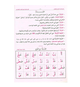 Easy arabic reading - Muallim al Qirah al Arabiy Series 1