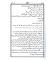 Namaz e Nabwi : Urdu / نمازِنبوی اردو