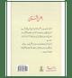 Atlas of the Quran : Urdu / اَطلسُ القُرآن اردو